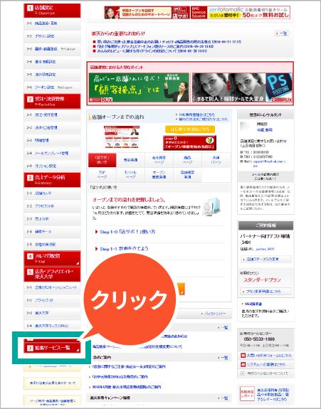 メニュー7番の「拡張サービス一覧」をクリック