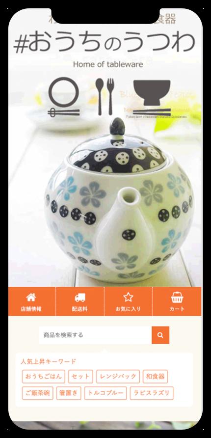 お気に入り食器 サラセラジャパン 様のスマホトップの画像