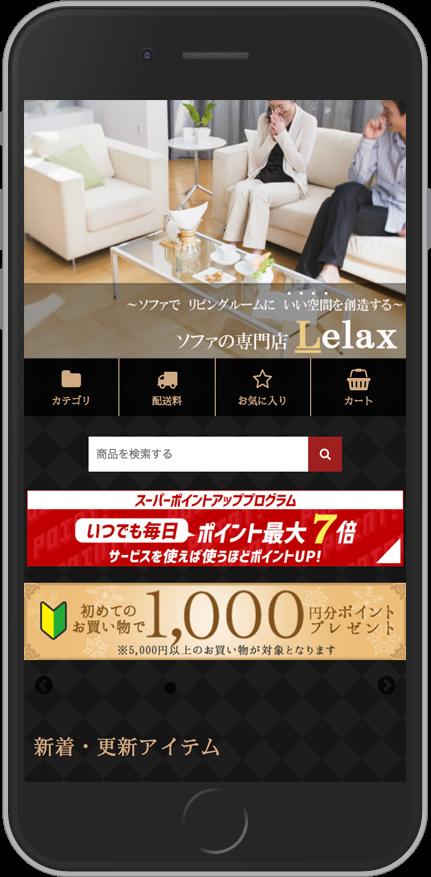 LELAX 様のスマホトップの画像