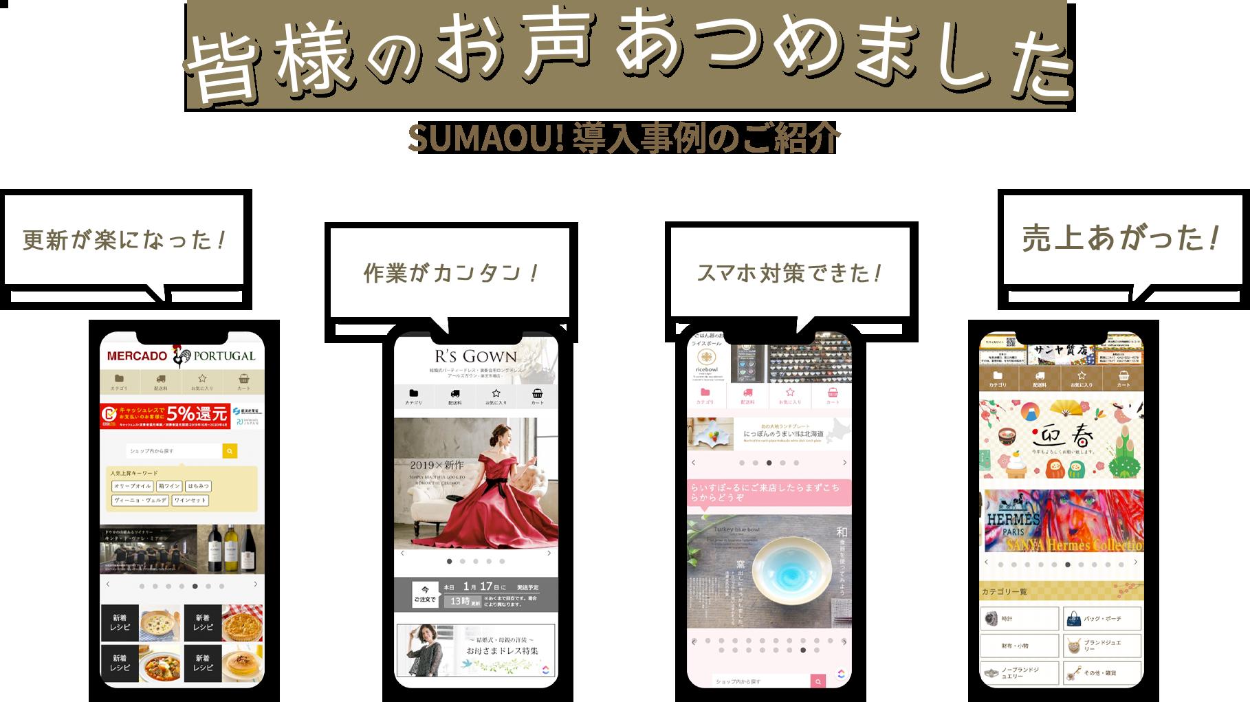 「売上あがった」「更新が楽になった」などの皆様のお声集めました。SUMAOU!導入事例のご紹介店舗を並べた画像