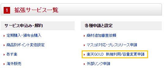 楽天GOLD新規利用/容量変更申請