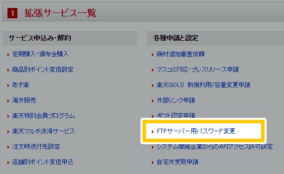「FTPサーバ用パスワード変更」を選ぶ