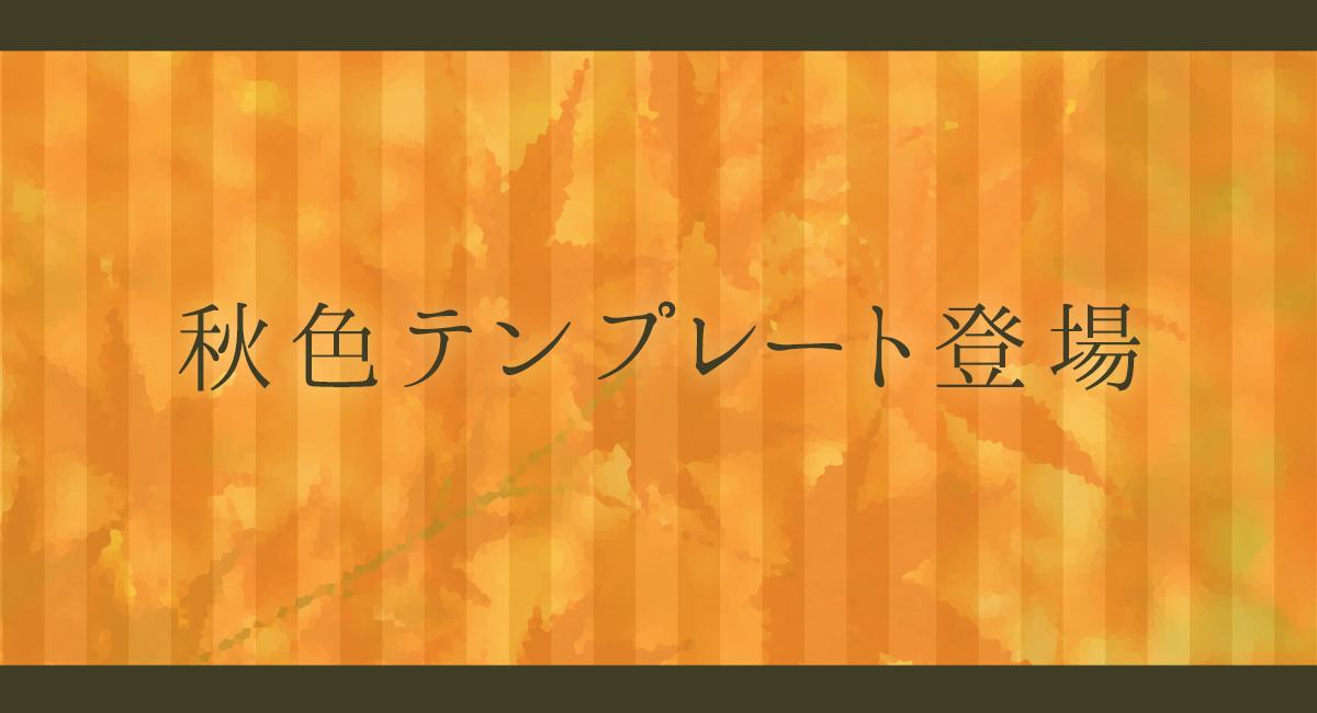 秋色テンプレート登場