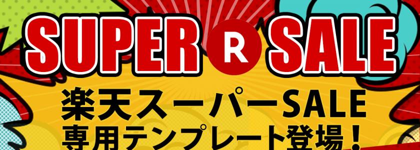 楽天スーパーSALE専用テンプレート登場!