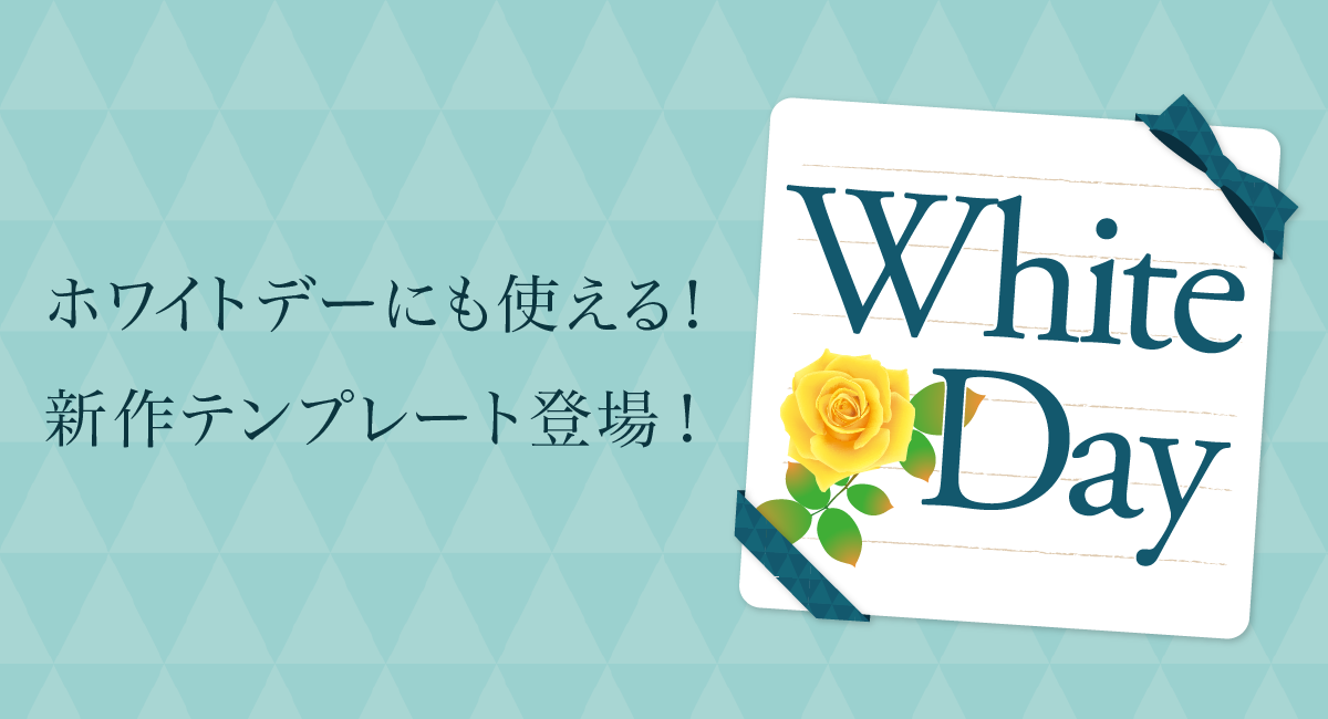 eyecatch-whiteday01