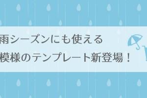 sample-sp_rainy01-eye02