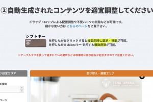 スマホ商品ページ情報作成機能