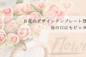 sample-sp_flower01-eye